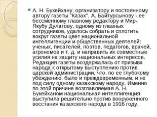 "А. Н. Букейхану, организатору и постоянному автору газеты ""Казах"", А. Байтурс"