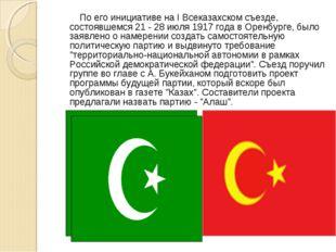 По его инициативе на I Всеказахском съезде, состоявшемся 21 - 28 июля 1917 г