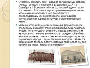 """Стремясь оградить свой народ от большевизма, лидеры """"Алаша"""" созвали и провели"""