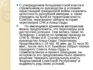 С утверждением большевистской власти и стремлением ее руководства в условиях