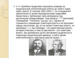 А. Н. Букейхан продолжал оказывать влияние на национальную интеллигенцию впло