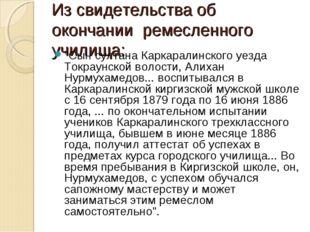 """Из свидетельства об окончании ремесленного училища: """"Сын султана Каркаралинск"""