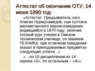 Аттестат об окончании ОТУ, 14 июня 1890 год: «Аттестат. Предъявитель сего Али