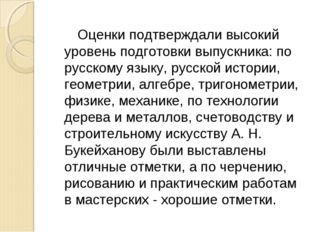 Оценки подтверждали высокий уровень подготовки выпускника: по русскому языку
