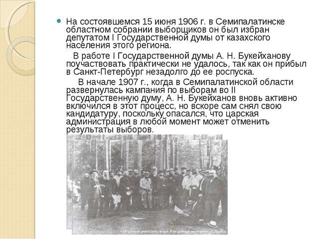 На состоявшемся 15 июня 1906 г. в Семипалатинске областном собрании выборщико...