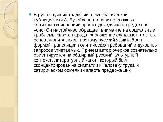 В русле лучших традиций демократической публицистики А. Букейханов говорит о...