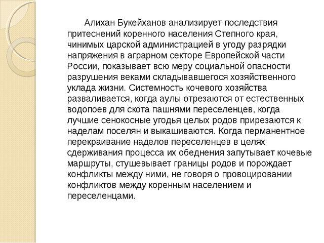Алихан Букейханов анализирует последствия притеснений коренного населения Ст...