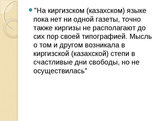 """""""На киргизском (казахском) языке пока нет ни одной газеты, точно также киргиз..."""