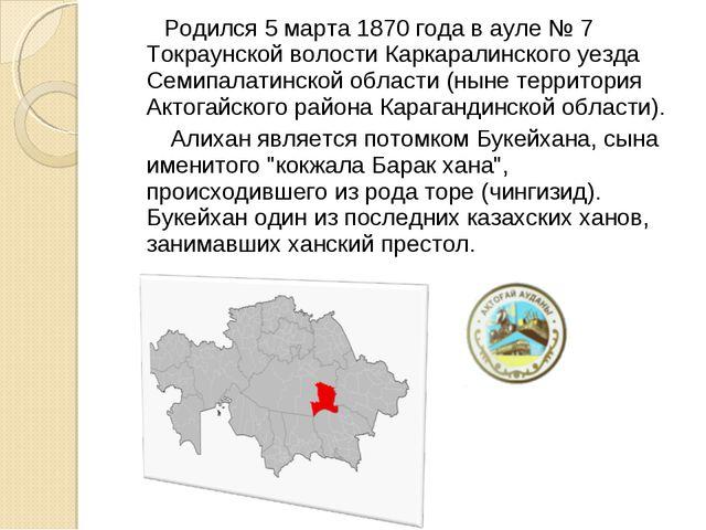Родился 5 марта 1870 года в ауле № 7 Токраунской волости Каркаралинского уез...