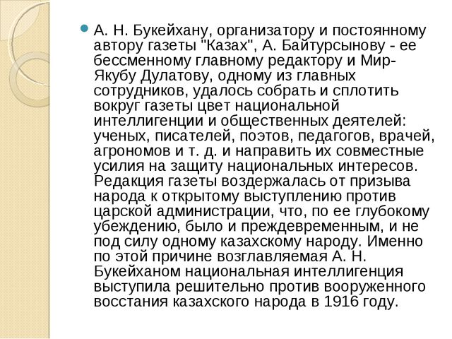 "А. Н. Букейхану, организатору и постоянному автору газеты ""Казах"", А. Байтурс..."