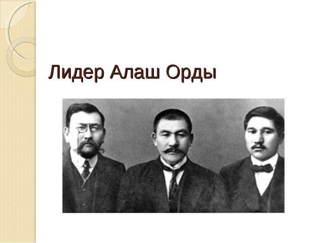 Лидер Алаш Орды