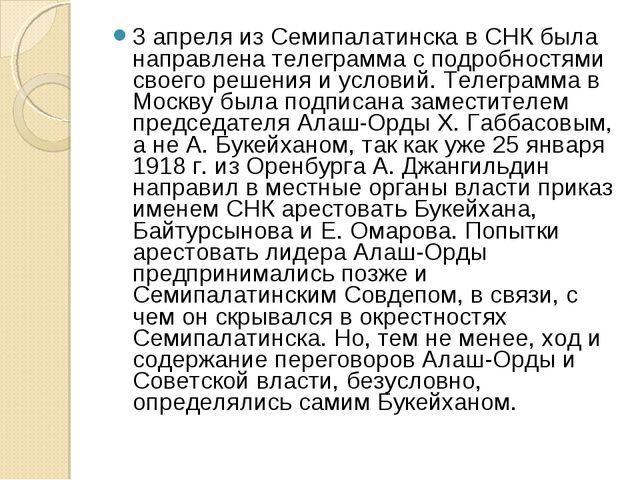 3 апреля из Семипалатинска в СНК была направлена телеграмма с подробностями с...