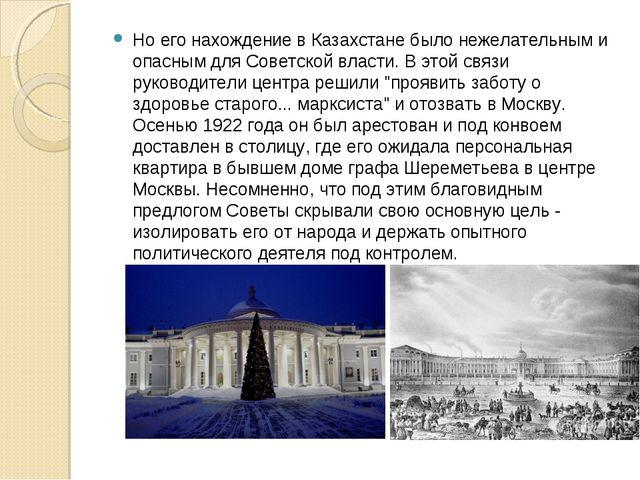 Но его нахождение в Казахстане было нежелательным и опасным для Советской вла...
