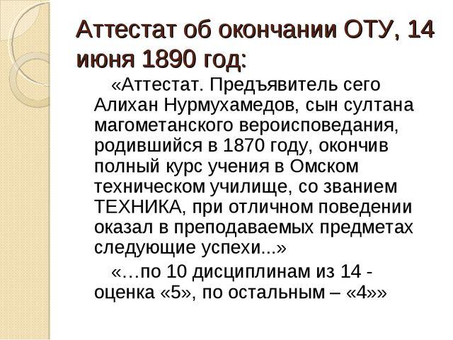 Аттестат об окончании ОТУ, 14 июня 1890 год: «Аттестат. Предъявитель сего Али...