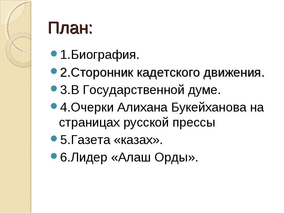План: 1.Биография. 2.Сторонник кадетского движения. 3.В Государственной думе....