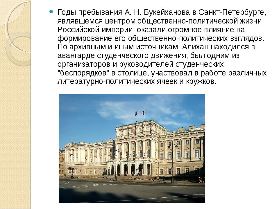 Годы пребывания А. Н. Букейханова в Санкт-Петербурге, являвшемся центром обще...
