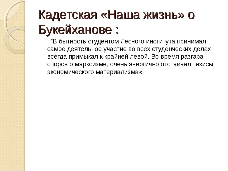 """Кадетская «Наша жизнь» о Букейханове : """"В бытность студентом Лесного институт..."""