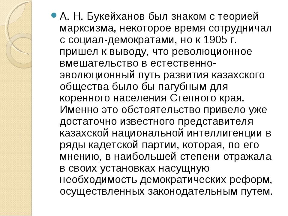 А. Н. Букейханов был знаком с теорией марксизма, некоторое время сотрудничал...