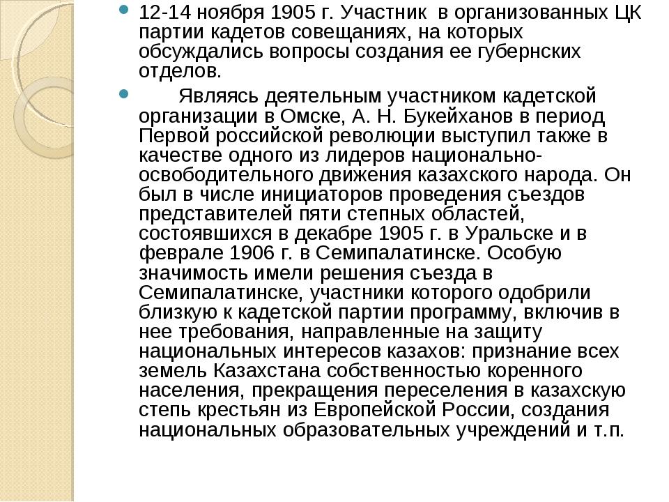 12-14 ноября 1905 г. Участник в организованных ЦК партии кадетов совещаниях,...