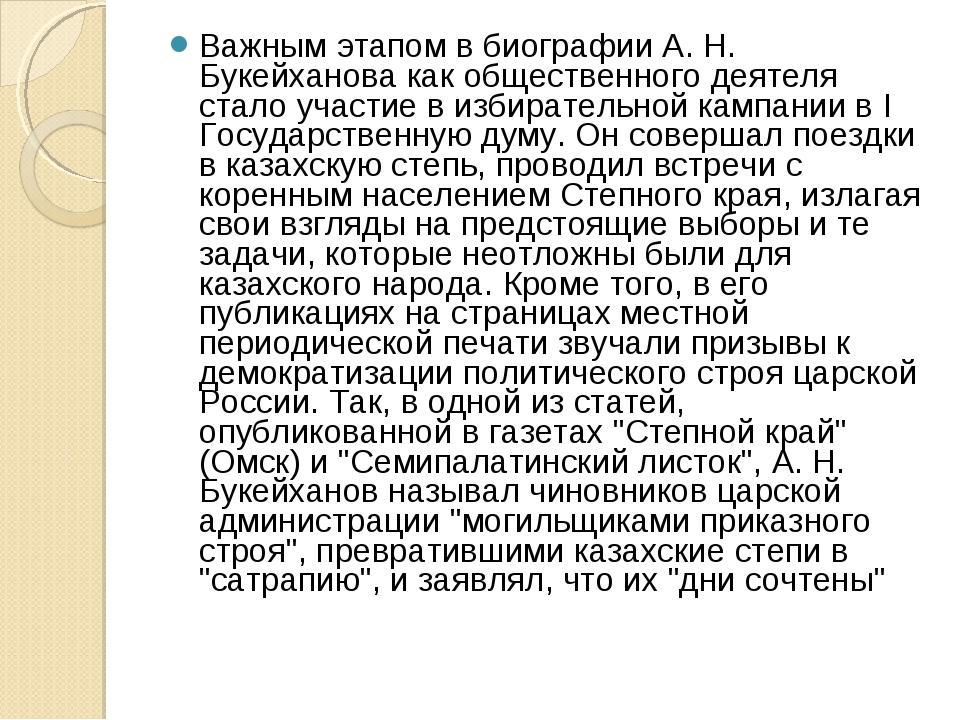 Важным этапом в биографии А. Н. Букейханова как общественного деятеля стало у...
