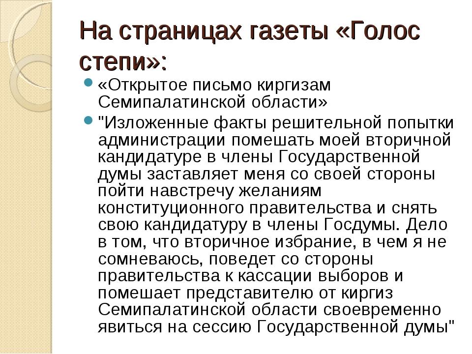 На страницах газеты «Голос степи»: «Открытое письмо киргизам Семипалатинской...