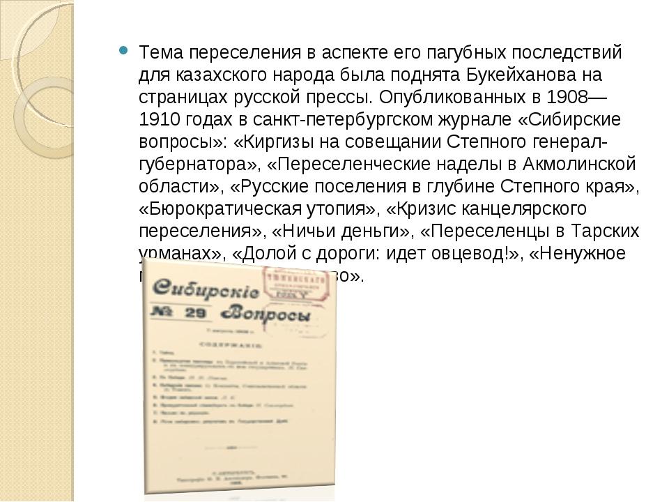 Тема переселения в аспекте его пагубных последствий для казахского народа был...