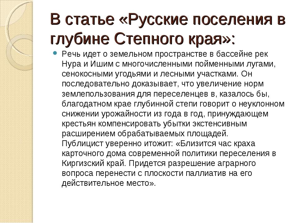 В статье «Русские поселения в глубине Степного края»: Речь идет о земельном п...