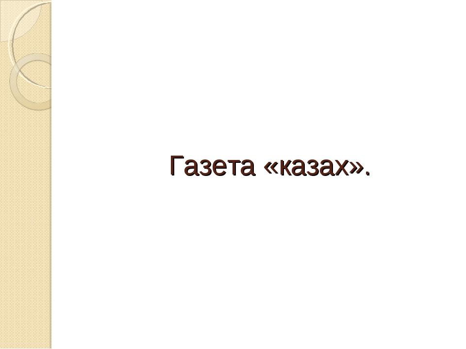 Газета «казах».