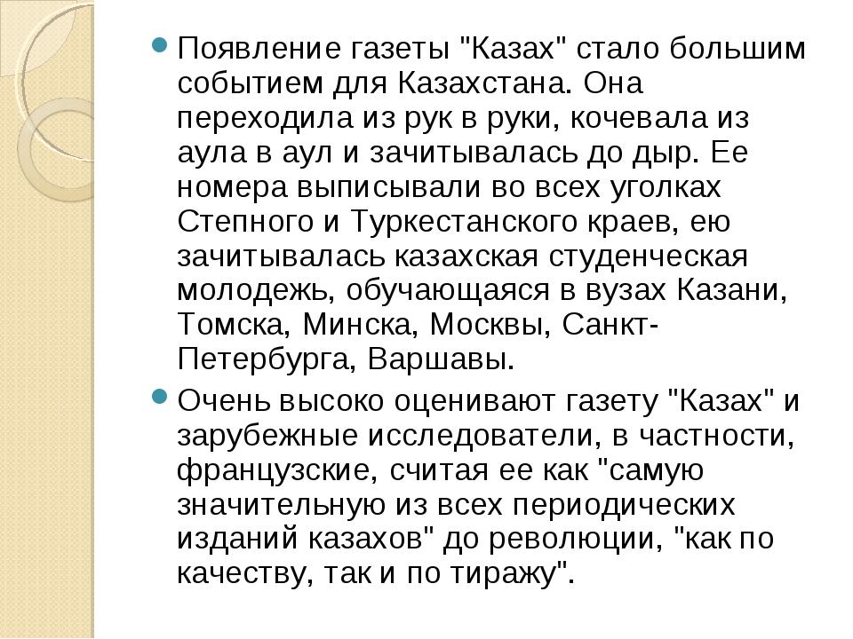 """Появление газеты """"Казах"""" стало большим событием для Казахстана. Она переходил..."""