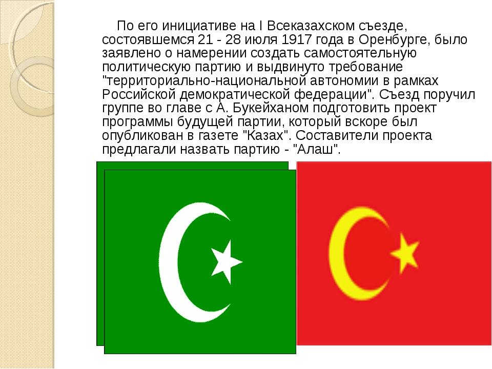 По его инициативе на I Всеказахском съезде, состоявшемся 21 - 28 июля 1917 г...
