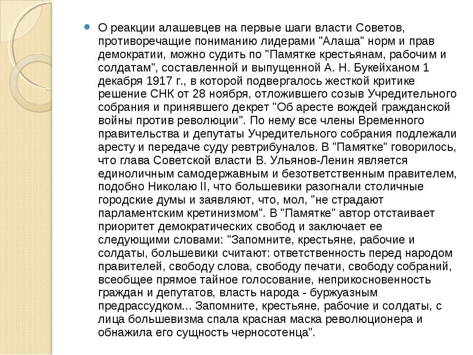 О реакции алашевцев на первые шаги власти Советов, противоречащие пониманию л...