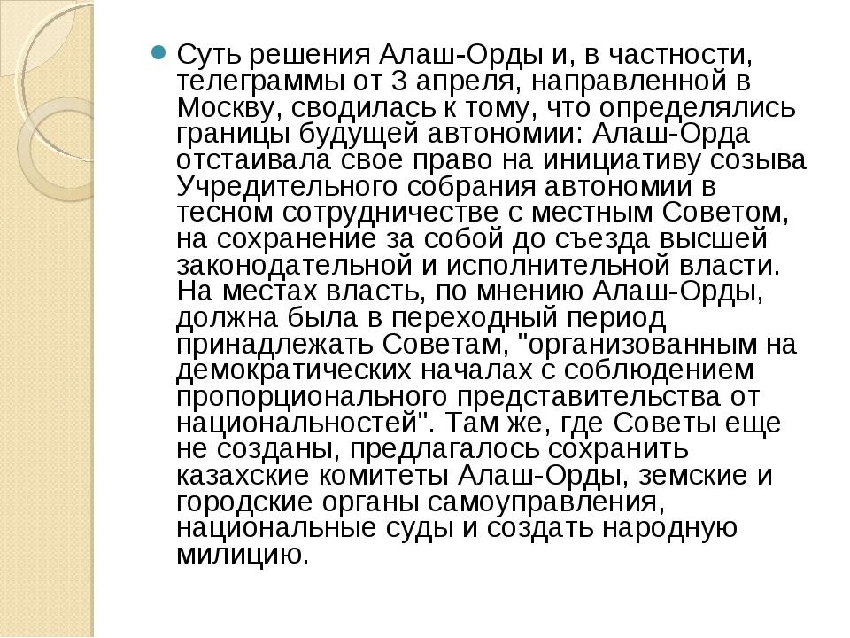 Суть решения Алаш-Орды и, в частности, телеграммы от 3 апреля, направленной в...