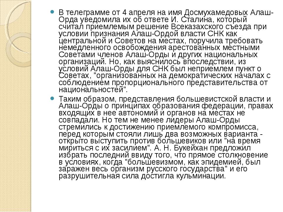 В телеграмме от 4 апреля на имя Досмухамедовых Алаш-Орда уведомила их об отве...