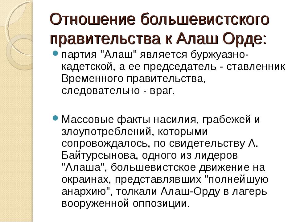 """Отношение большевистского правительства к Алаш Орде: партия """"Алаш"""" является б..."""