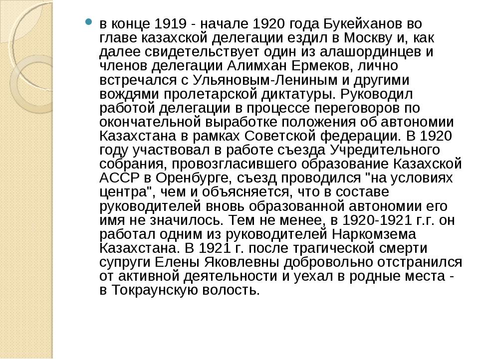 в конце 1919 - начале 1920 года Букейханов во главе казахской делегации ездил...
