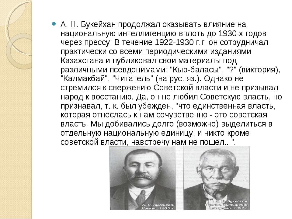 А. Н. Букейхан продолжал оказывать влияние на национальную интеллигенцию впло...