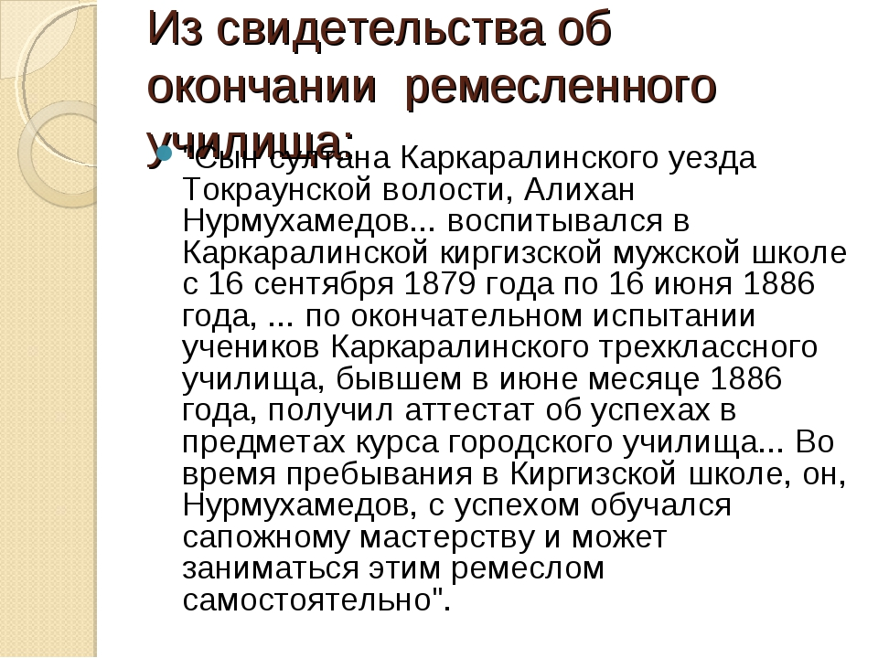 """Из свидетельства об окончании ремесленного училища: """"Сын султана Каркаралинск..."""