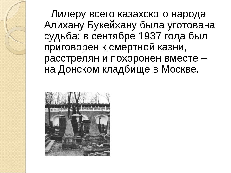 Лидеру всего казахского народа Алихану Букейхану была уготована судьба: в се...