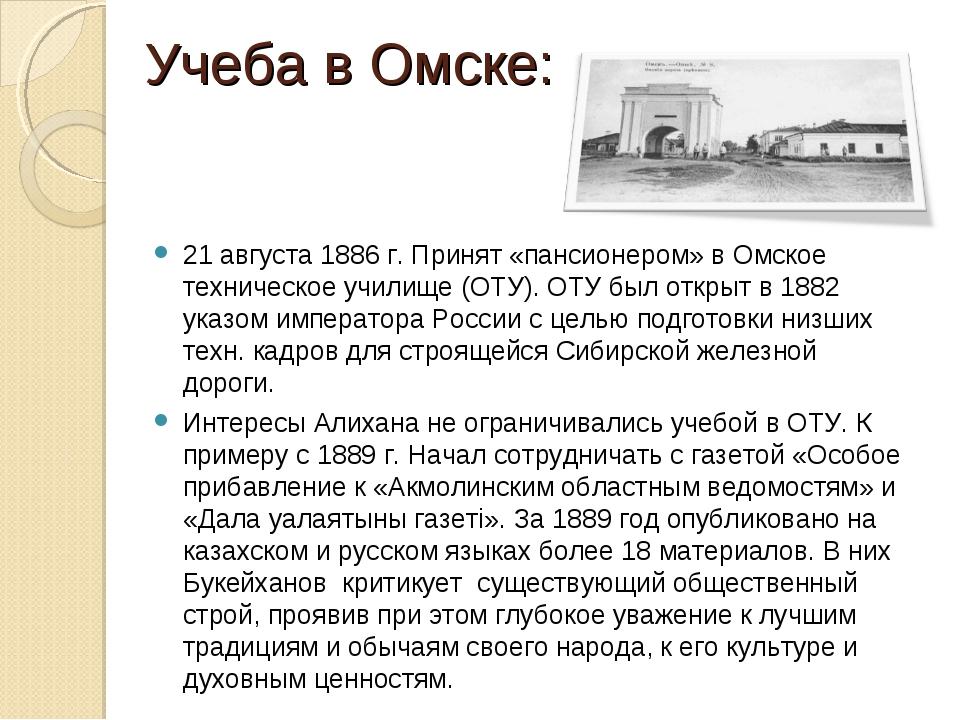 Учеба в Омске: 21 августа 1886 г. Принят «пансионером» в Омское техническое у...