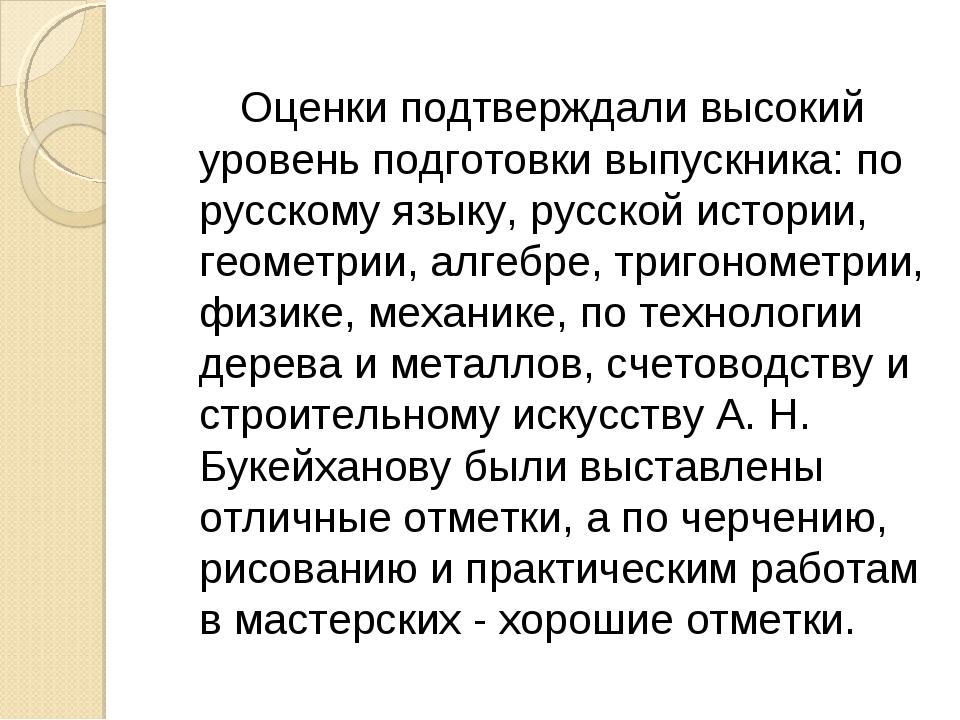Оценки подтверждали высокий уровень подготовки выпускника: по русскому языку...