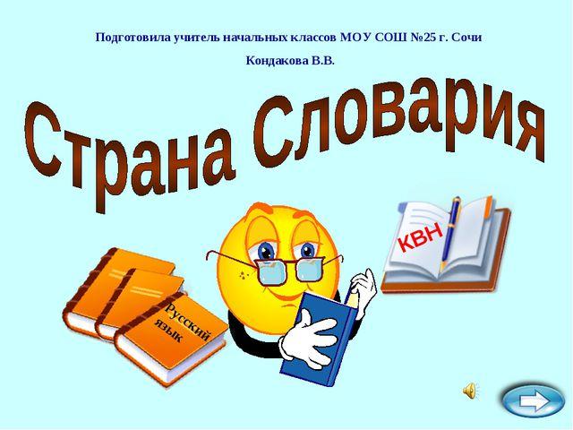 Подготовила учитель начальных классов МОУ СОШ №25 г. Сочи Кондакова В.В. КВН...