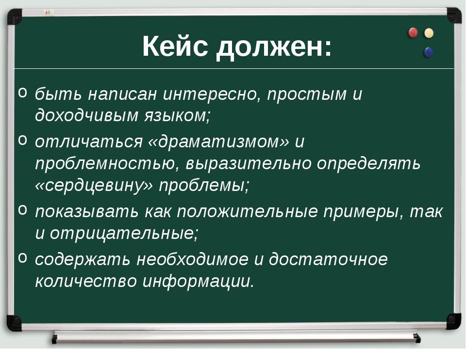 Кейс должен: быть написан интересно, простым и доходчивым языком; отличаться...