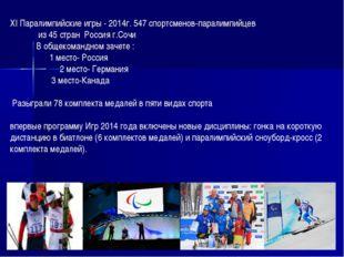 XI Паралимпийские игры - 2014г. 547 спортсменов-паралимпийцев из 45 стран Рос