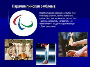 Паралимпийская эмблема Паралимпийская эмблема состоит из трех полусфер красно