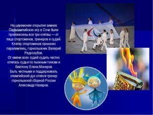 На церемонии открытия зимних Паралимпийских игр в Сочи были произнесены все т