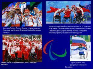 Сборная России на паралимпийских играх в Ванкувере завоевала Ирек Зарипов ста