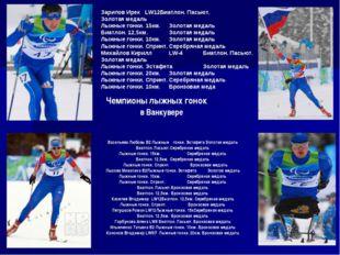 Васильева Любовь В2 Лыжные гонки. Эстафета Золотая медаль Биатлон. Пасьют.Се