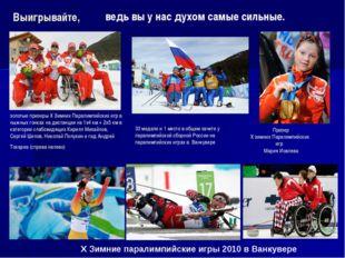 Выигрывайте, 33 медали и 1 место в общем зачете у паралимпийской сборной Росс