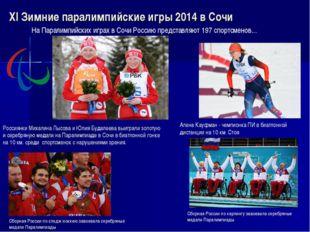 ХI Зимние паралимпийские игры 2014 в Сочи На Паралимпийских играх в Сочи Росс