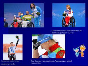 Светлана Коновалова выиграла серебро ПИ в биатлонной дистанции на 10 км Анна